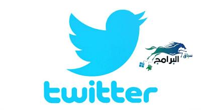 تحميل تطبيق تويتر للاندرويد والايفون اخر تحديث twitter