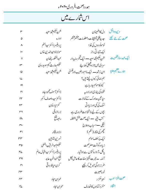 Hamdard Sehat February 2020