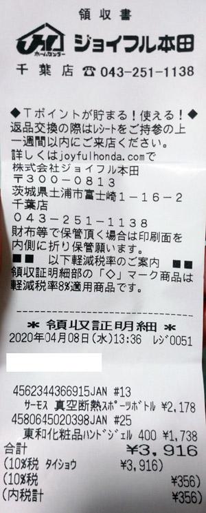 ジョイフル本田 千葉店 2020/4/8 ハンドジェル購入のレシート