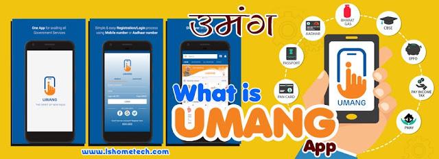उमंग एप्प क्या है और कितने काम की है