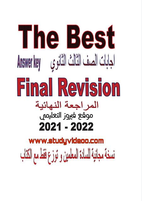 تحميل اجابات كتاب ذا بيست The Best مراجعة نهائية في اللغة الانجليزية للصف الثالث الثانوى 2021