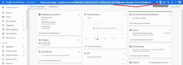 Подключение к виртуальной машине Cloud Shell в облачной платформе Google Cloud Platform