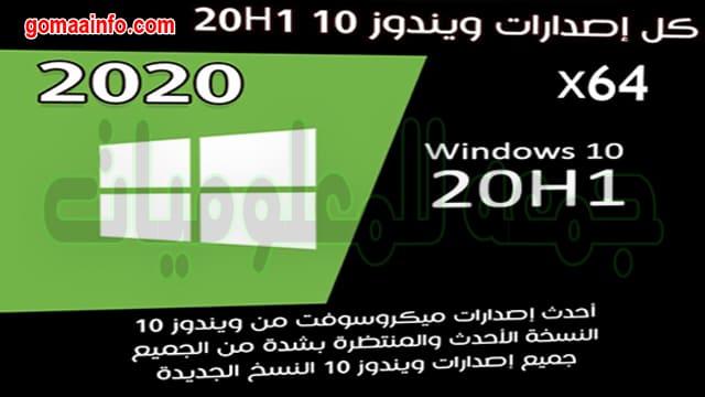 تحميل كل إصدارات ويندوز 10 – 20H1 | ابريل 2020 | x64