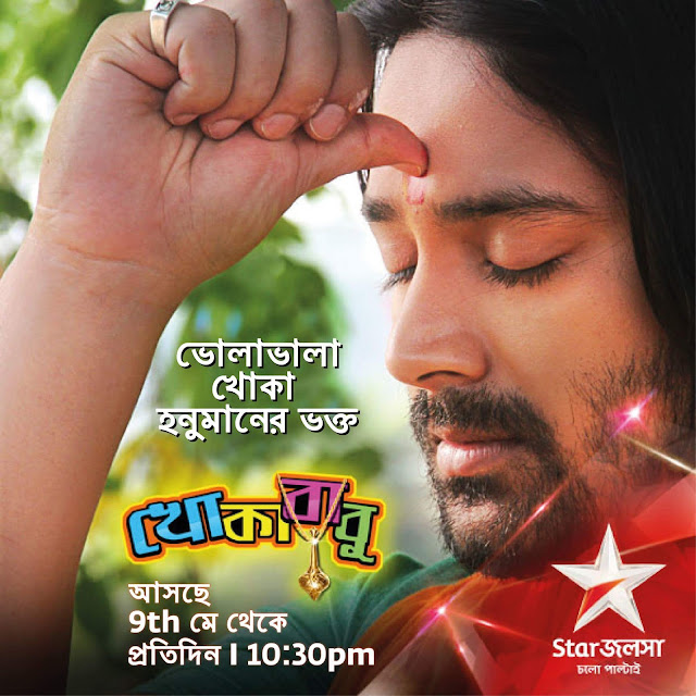 'Khoka Babu‬' Star Jalsha Upcoming Tv Serial Plot Wiki,Cast,Promo,Title Song,Timing