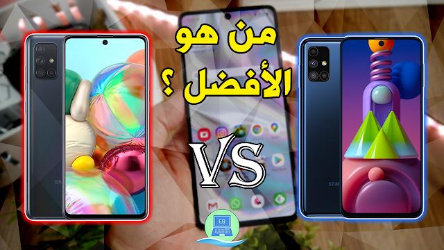 Galaxy A71 vs Galaxy M51