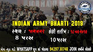 jamnagar army bharti 2019 date : maru gujarat