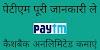 पेटीएम के पूरी जानकारी हिंदी में