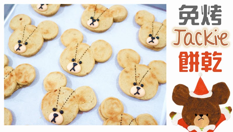 Non-bake Jackie Cookies 免烤Jackie餅乾