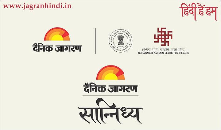 दैनिक जागरण सान्निध्य : हिन्दी के विकास एवं विभिन्न पहलुओं पर चर्चा का आयोजन