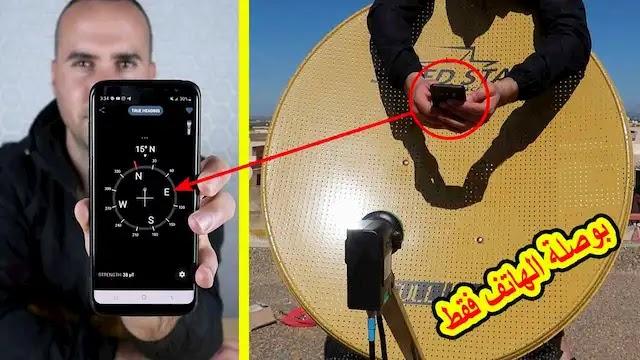 طريقة ضبط طبق الساتلايت على أي قمر صناعي بإستعمال بوصلة الهاتف فقط + تنزيل جميع القنوات