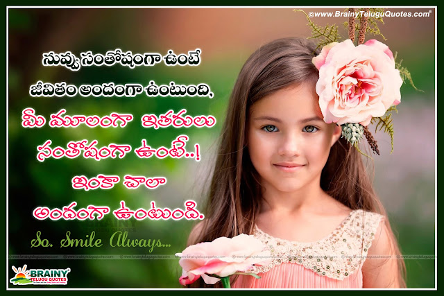 telugu life messages, inspirational quotes in telugu, life changing motivational words in telugu, alone life thoughts in telugu, telugu famous words on life,best quotes on life in telugu, good evening life success quotes, telugu quotes about life, life changing quotes in telugu, good evening telugu messages, online telugu good evening quotes messages,telugu quotes, motivational best words on life in telugu, famous quotes on life in telugu, Whats app dp images with inspirational messages, trending whats app quotes in telugu