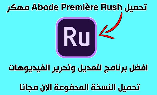 تحميل adobe premiere rush مهكرة للاندرويد