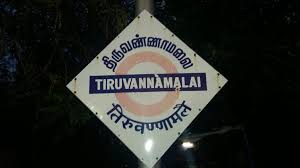 Trains to Tiruvannamalai