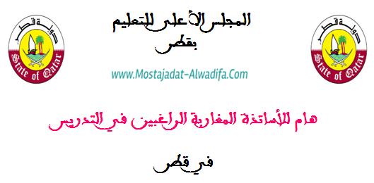 هـام للأساتذة المغاربة الراغبين في التدريس في قطر