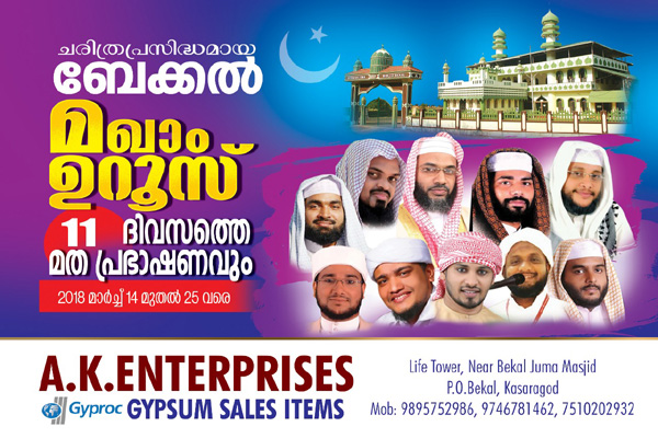News, Kerala, Bekal, Bekal Makham Uroos will be started on 14th