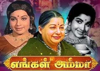 எங்கள் அம்மா!! Movie Clips of Amma | Amma Birthday Special | Amma Jayalalithaa | Jaya Tv