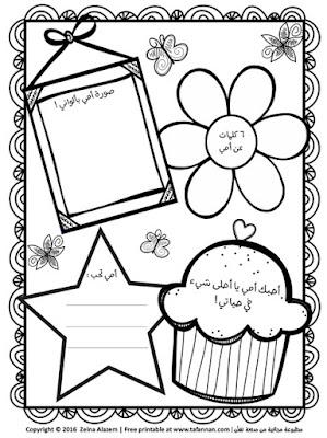 بطاقة معايدة لعيد الأم كلمات عن أمي mother's day cards