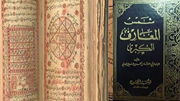 قراءة كتاب شمس المعارف