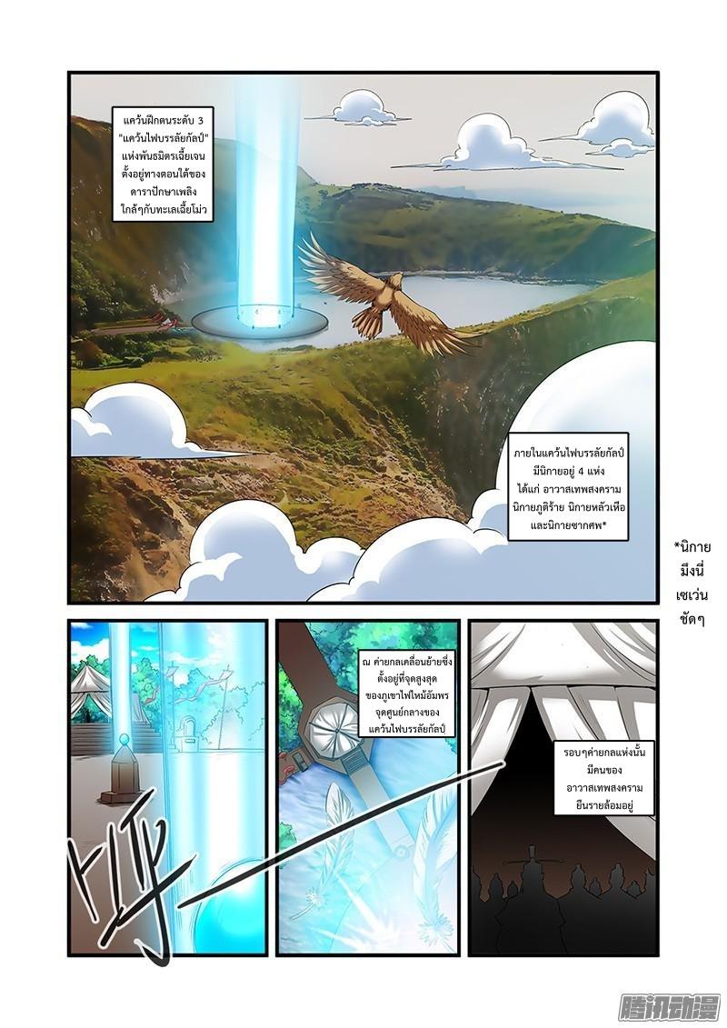 อ่านการ์ตูน Xian Ni 60 ภาพที่ 15