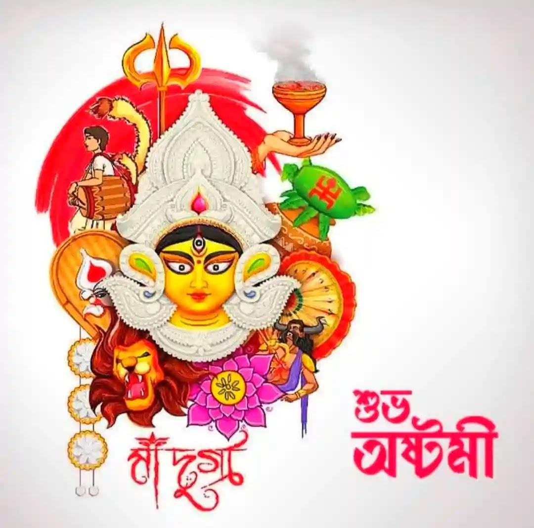 Subho Maha Ashtami image in bengali