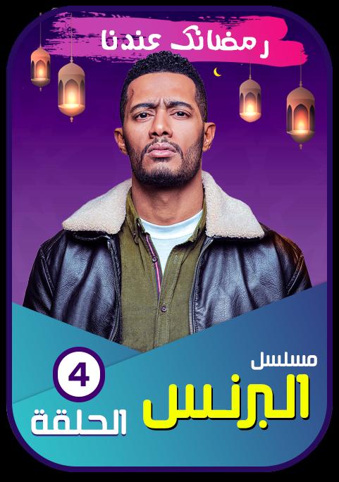 مشاهدة مسلسل البرنس - الحلقه الرابعه (ح4)