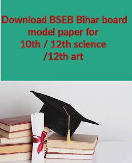 Bihar BSEB Board 10th and 12th class Model Paper 2022 Pdf with solutions Download / download Bihar BSEB board 10th and 12th class model paper / download 10th &12th class gues paper of Bihar BSEB board