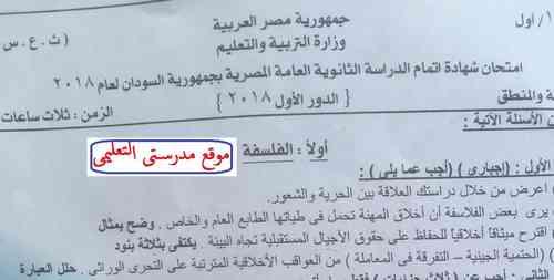 ورقة امتحان السودان فى الفلسفة والمنطق ثانوية عامة 2018