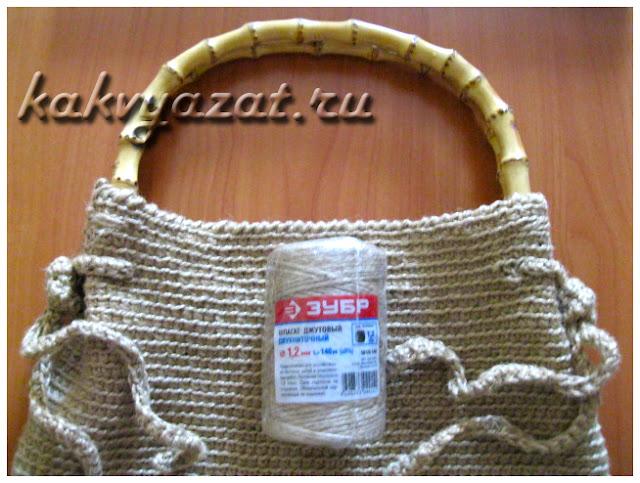 Джутовый шпагат, как материал для вязания пляжной сумки.