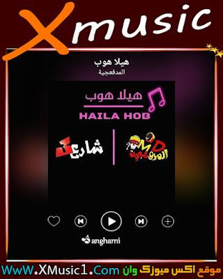 مهرجان هيلا هوب غناء المدفعجية وشارع 3 - 2017