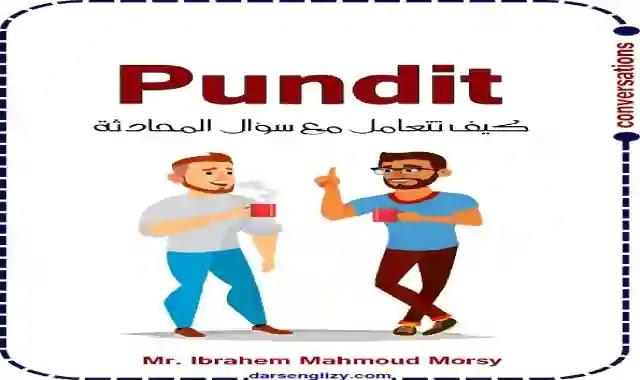 مذكرة كيف تتعامل مع سؤال المحادثة باللغة الانجليزية اعداد مستر ابراهيم محمود مرسي