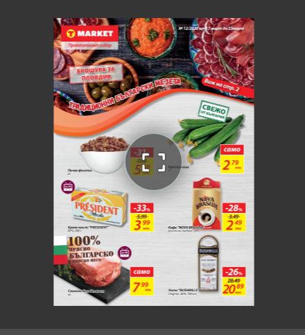 http://www.tmarket.bg/specialni-oferti/katalog/Buletin_12_2020-Plovdiv