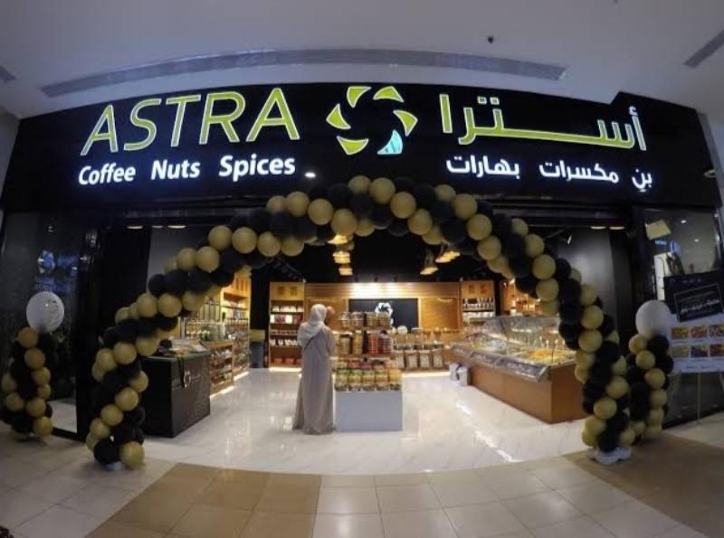 فروع استرا Astra للمكسرات في السعودية