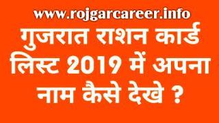 Gujarat Ration Card list 2019