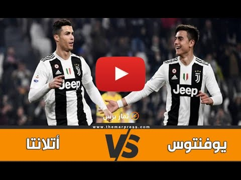 موعد مباراة يوفنتوس وأتلانتا بث مباشر بتاريخ 11-07-2020 الدوري الايطالي