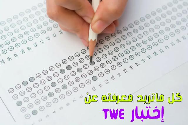 كل ماتريد معرفته عن اختبار الكتابة باللغة الانجليزية TWE وكيفية التحضير له