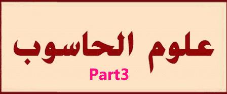 بنك الاسئلة فى مادة الحاسوب الشهادة السودانية - الجزء الثالث