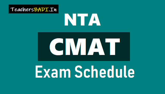 nta cmat exam schedule 2018,nta cmat  exam dates 2018,nta cmat admit cards,nta cmat results,nta cmat online application form,Common Management Admission Test