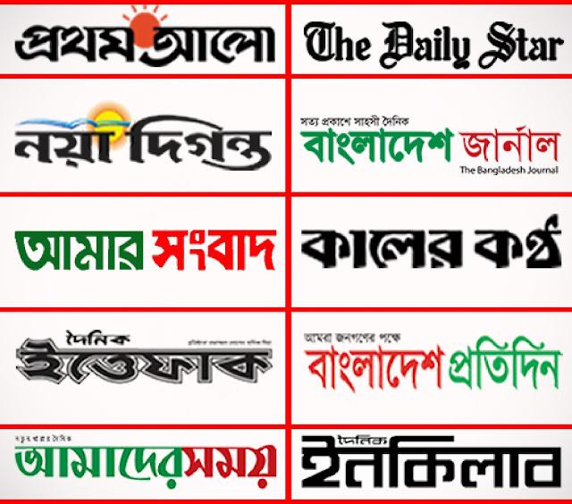 Bd News : Bangladeshi Newspapers : Newspapers : All Bangla Newspaper