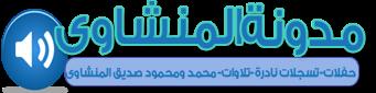 تحميل حفلات الشيخ محمد صديق المنشاوى mp3