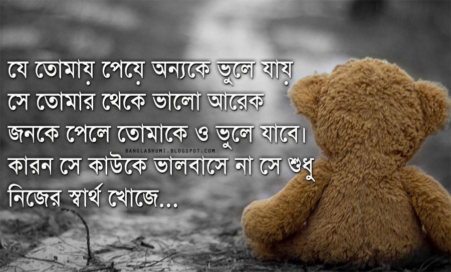 61 bangla sad quotes wallpapers bangla books pdf