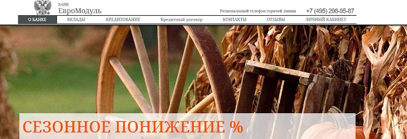 """[Лохотрон] Банк ПАО """"ЕвроМодуль"""" eurom.ru.com – Отзывы, мошенники!"""