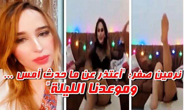 scandale nermine sfar danse live tunisie