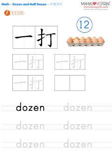 Mama Love Print 自製工作紙 - 數學認識一打和半打 Dozen and Half Dozen Math Worksheets Printable Freebies Kindergarten Activities Daily Math Practices