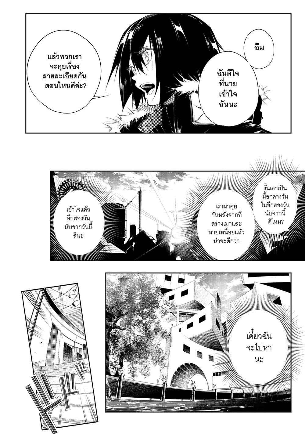 อ่านการ์ตูน Saikyou no Shien-shoku Wajutsushi Dearu Ore wa Sekai Saikyou Kuran o Shitagaeru ตอนที่ 4 หน้าที่ 18