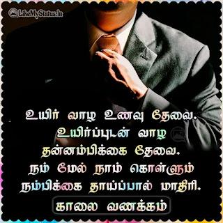 Tamil Motivational Good Morning Status