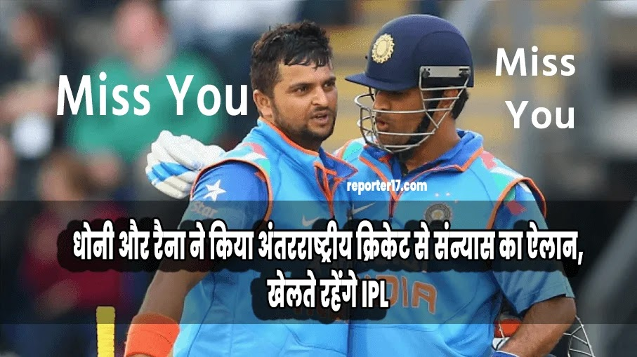धोनी और रैना ने अंतरराष्ट्रीय क्रिकेट से संन्यास की घोषणा, IPL में खेलेंगे
