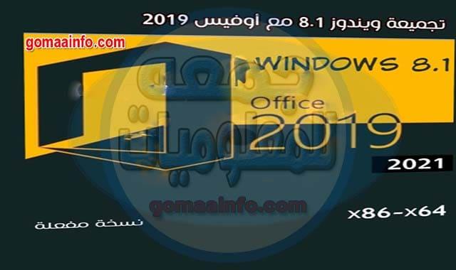 تجميعة ويندوز 8.1 مع أوفيس Windows 8.1 AIO with Office 2019