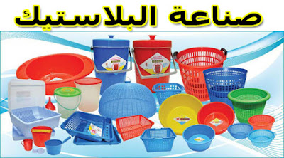 صناعة البلاستيك