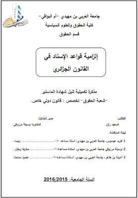 مذكرة ماستر: إلزامية قواعد الإسناد في القانون الجزائري PDF