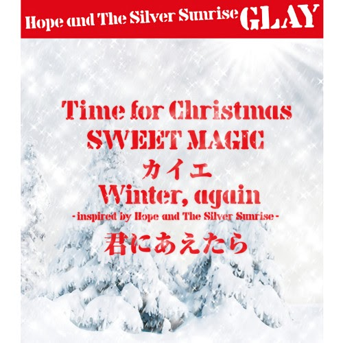 グレイ Hope and The Silver Sunrise rar, flac, zip, mp3, aac, hires
